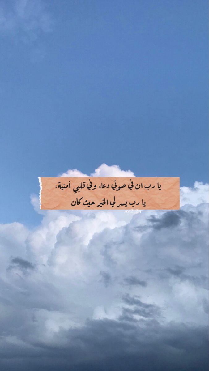 دعاء تصويري اقتباس Spirit Quotes Fun Quotes Funny Calligraphy Words
