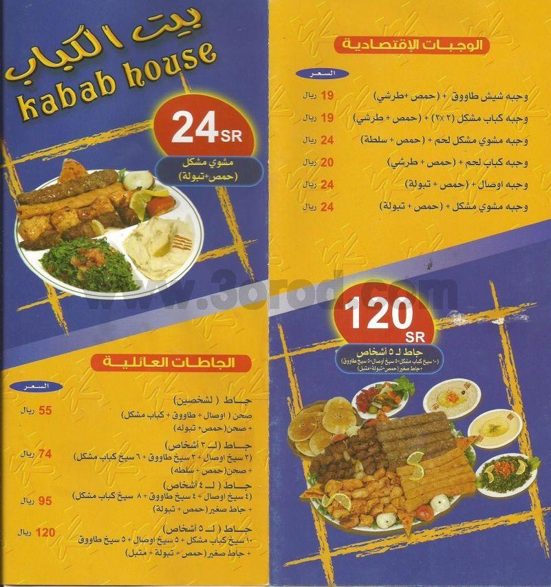 عروض مطعم بيت الكباب الرياض اليوم 2015 1 22 With Images