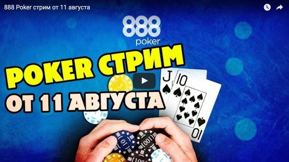 Стрим покер казино читы на казино адванс