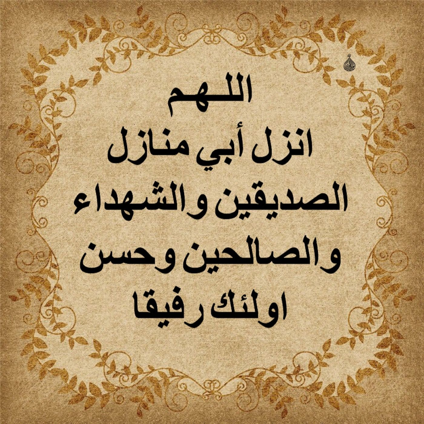 Pin By Imen Akrout On اللهم ارحم أبى Wallpaper Quotes Calligraphy Quotes