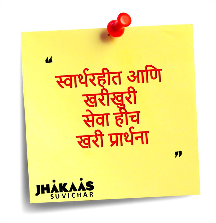 savatharihit ani kharikhushi seva hech khari prathana   Jhakaas