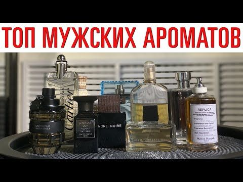 самая лучшая мужская парфюмерия