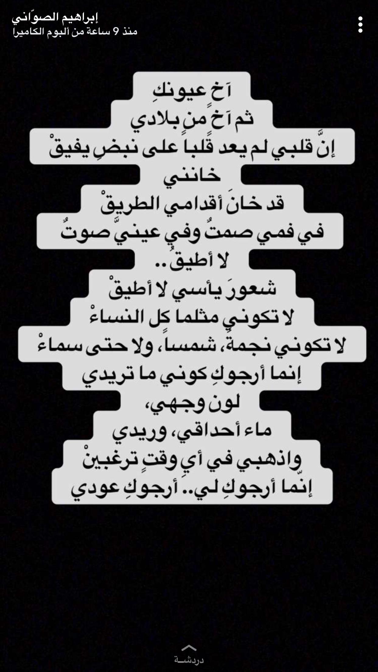 Pin By Yasmine On اشعار ابراهيم الصواني Cards Against Humanity Cards Biy