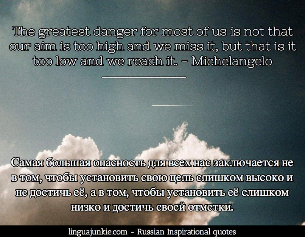 Top 10 Inspirational Motivational Russian Quotes Part 1 Love