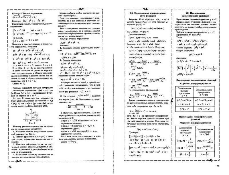 Шпаргалки на контрольные вопросы по геометрии 11 класс