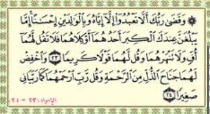 بر الوالدين Arabic Calligraphy Calligraphy