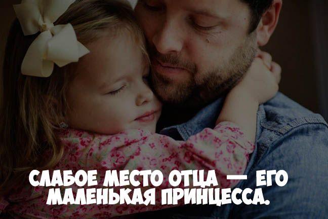 ставить пить картинки про дочь и отца с надписью желание пообщаться поклонниками