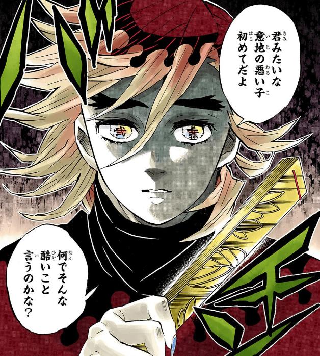 鬼滅の刃:童磨(どうま)
