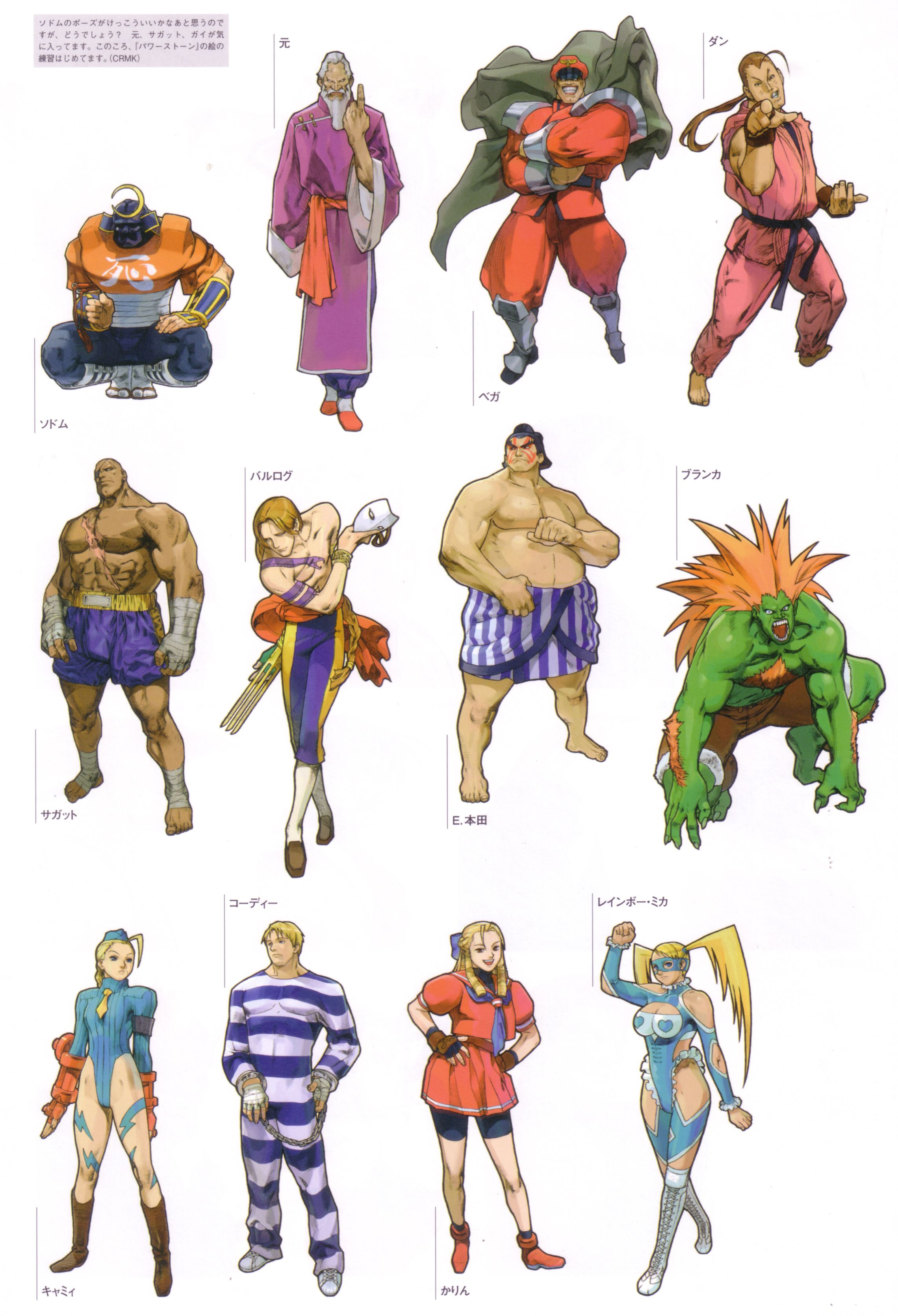 "Game Character Design Website : ""street fighter capcom website pcom"