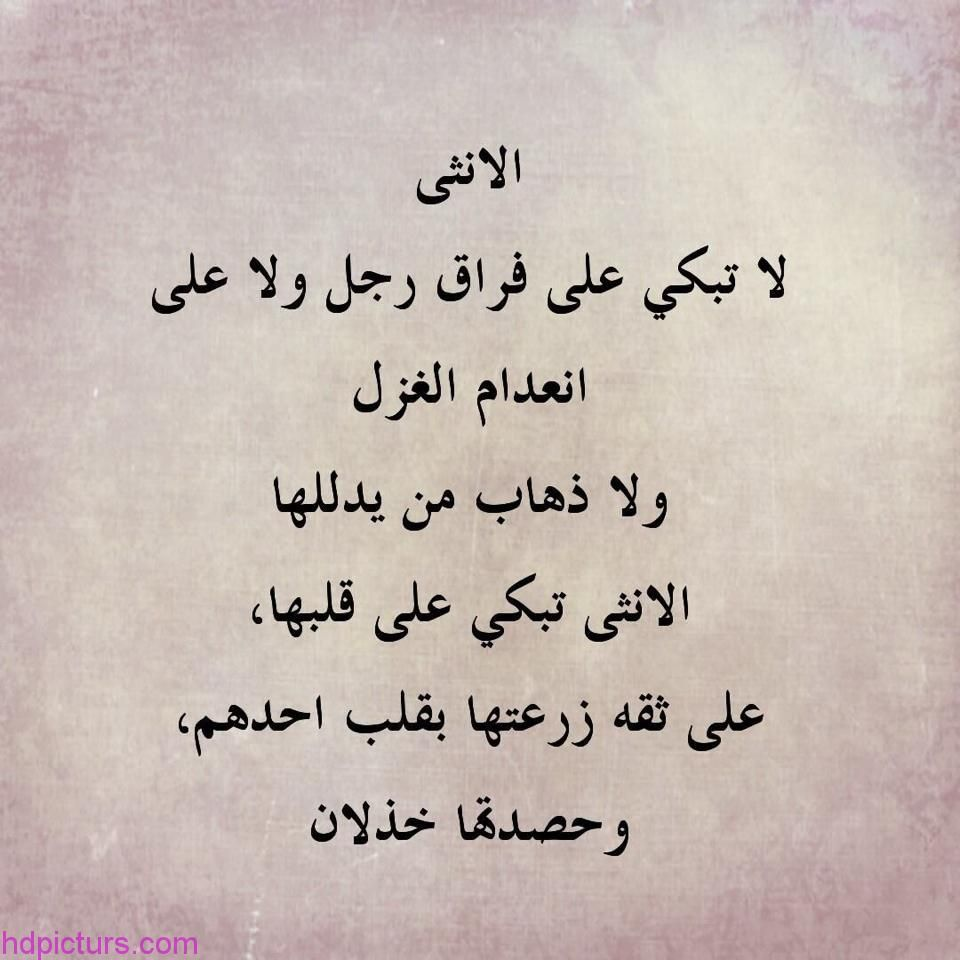 Image Result For عبارات مؤثرة عن الحب Arabic Quotes Quotes Sweet Words