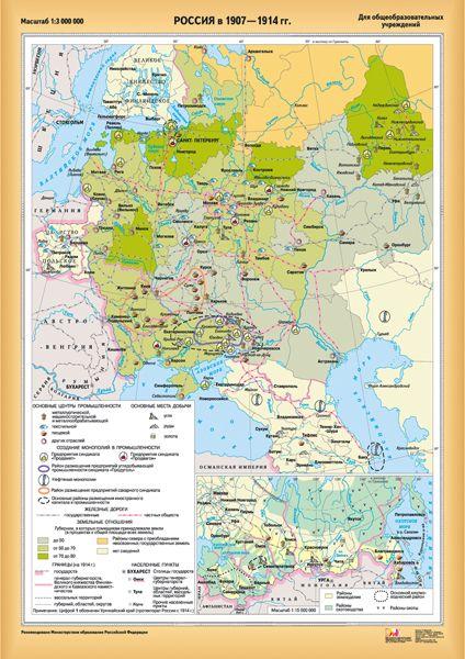 Россия в 1907-1914 гг.