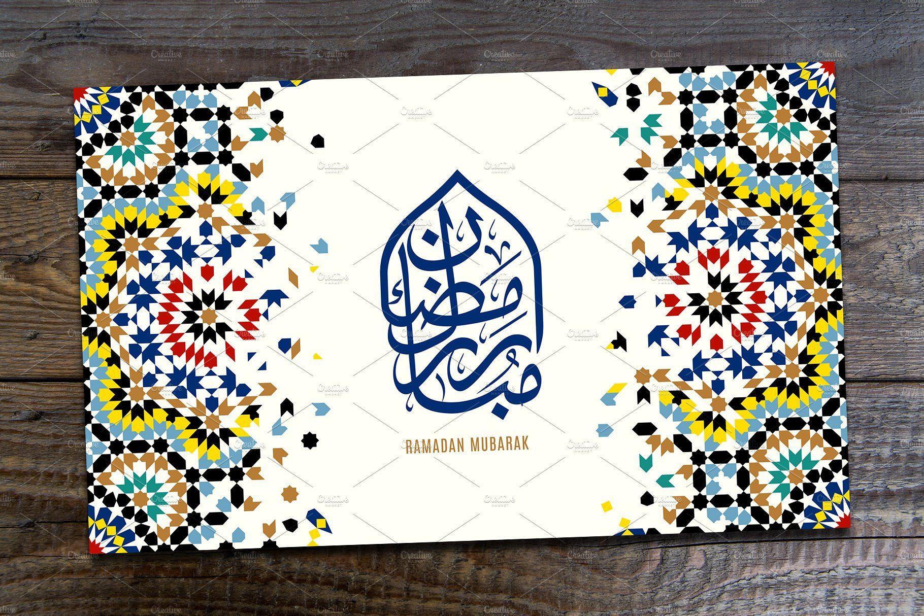 Ramadan Mubarak Greeting Card Background Pattern Islamic Quot Ramadan Cards Ramadan Beautiful Greeting Cards