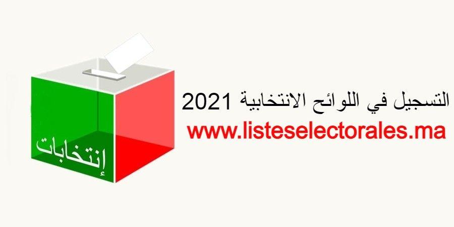 Listeselectorales Ma 2021 التسجيل في اللوائح الانتخابية Gaming Logos Person Logos