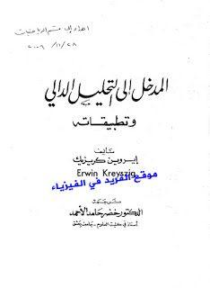 تحميل كتاب التحليل الدالي pdf