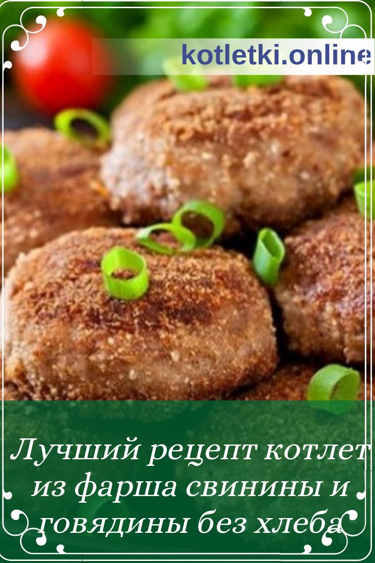 Вкусные котлеты без хлеба из фарша говядины и свинины ...