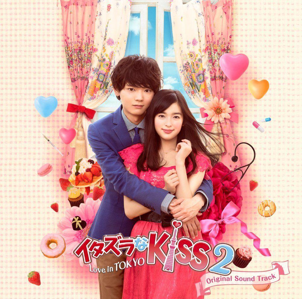 Itazura Na Kiss 2 Love In Tokyo Ost Itazura Na Kiss Japanese Drama Playful Kiss