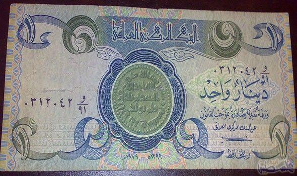 سعر الدولار الأميركي مقابل الدينار العراقي الأحد Personalized Items