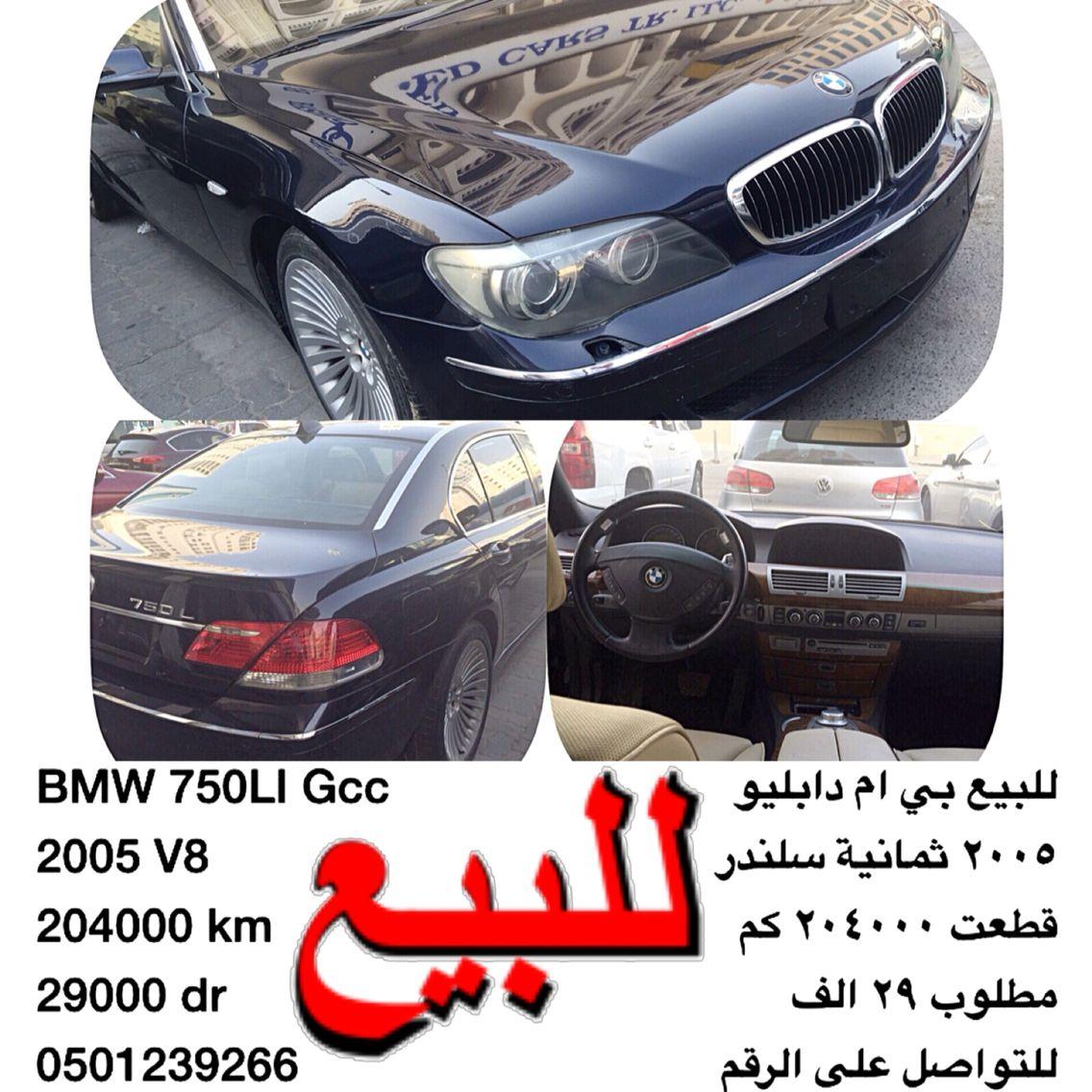 Bmw 750li Gcc 2005 V8 204000 Km 29000 Dr 0501239266 للبيع بي ام دابليو ٢٠٠٥ ثمانية سلندر قطعت ٢٠٤٠٠٠ كم مطلوب ٢٩ الف للتواصل على الرقم Sports Car Bmw Vehicles