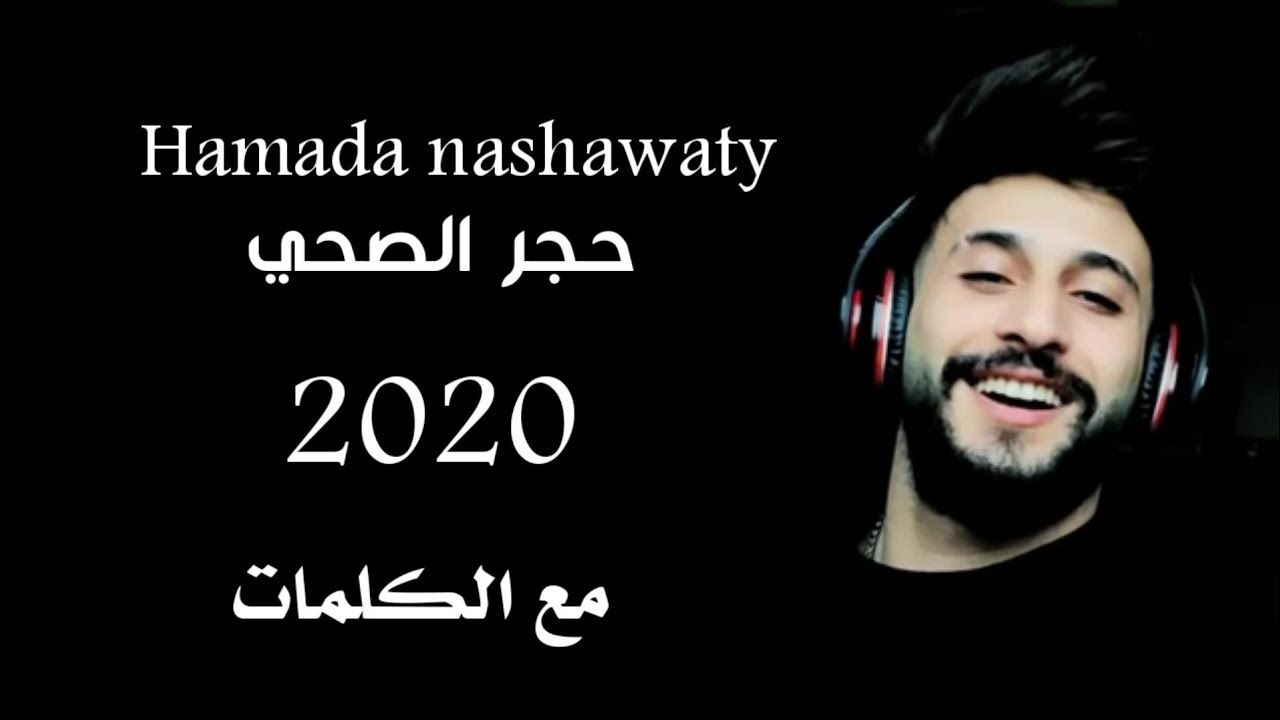 Hamada Nashawaty 7ajer Al Se7e 2020 حمادة نشواتي حجر الصحي مع ا Emoji Photo Hamada Diamond Painting