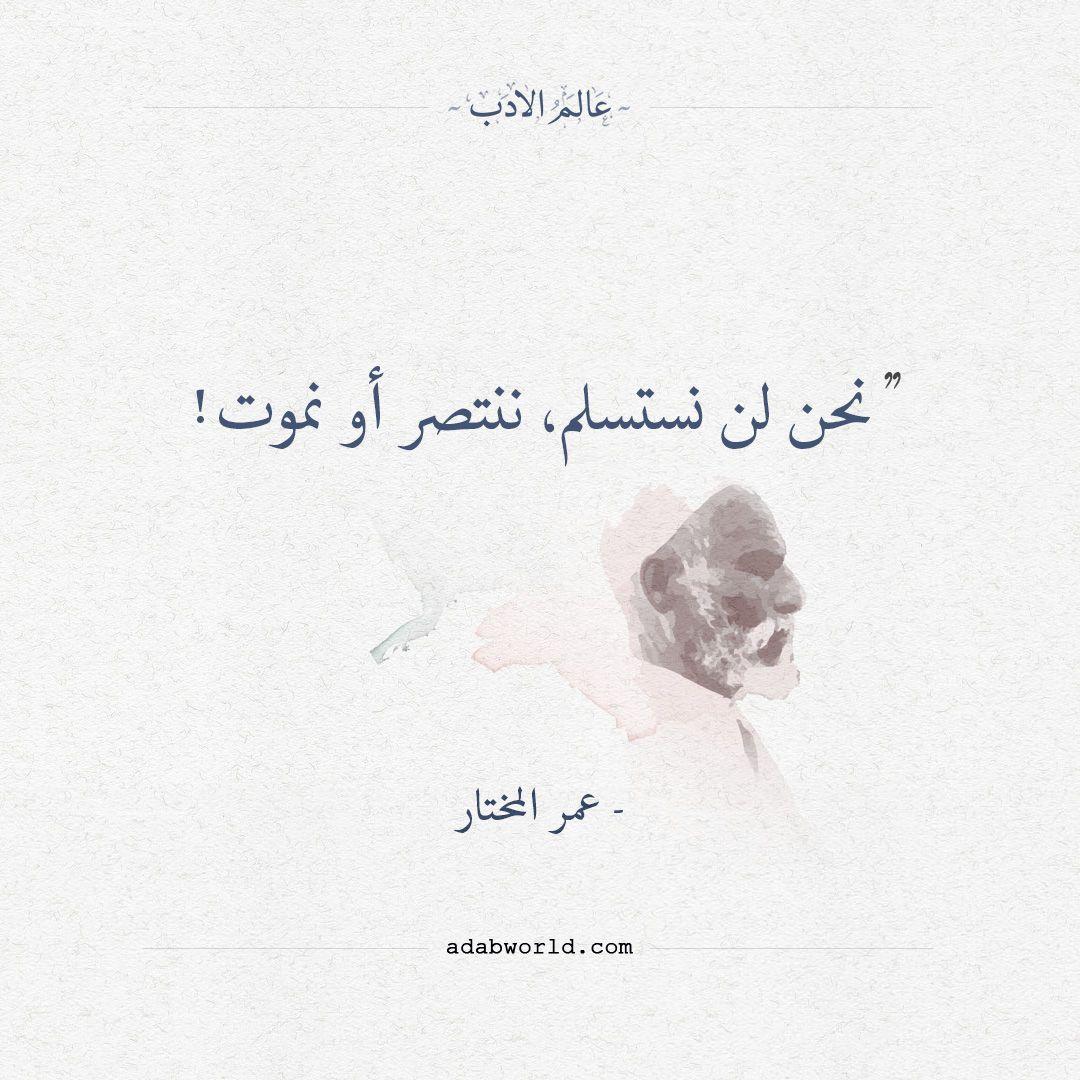 نحن لن نستسلم ننتصر أو نموت عمر المختار عالم الأدب Proverbs Quotes Arabic Quotes Arabic English Quotes