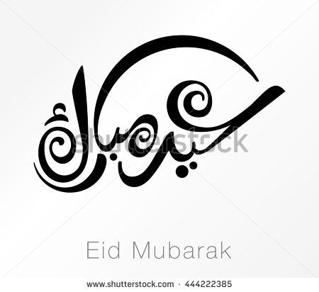 Eid Mubarak Translation Blessed Festival In Arabic Calligraphy With Contemporary Style Specially F Islamic Art Islamic Caligraphy Art Islamic Art Calligraphy