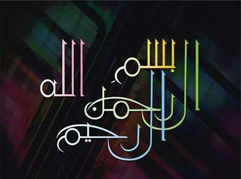 Arabic Calligraphy Tezhip Hat Sanati Sanat