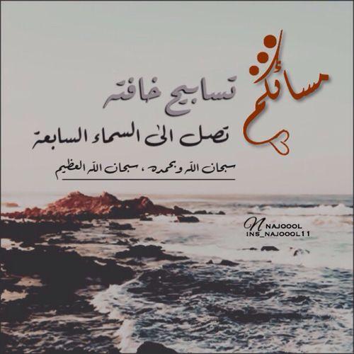 مساؤكم تسابيح خافتة تصل لأبواب السماء Arabic Calligraphy Wallpaper Greetings