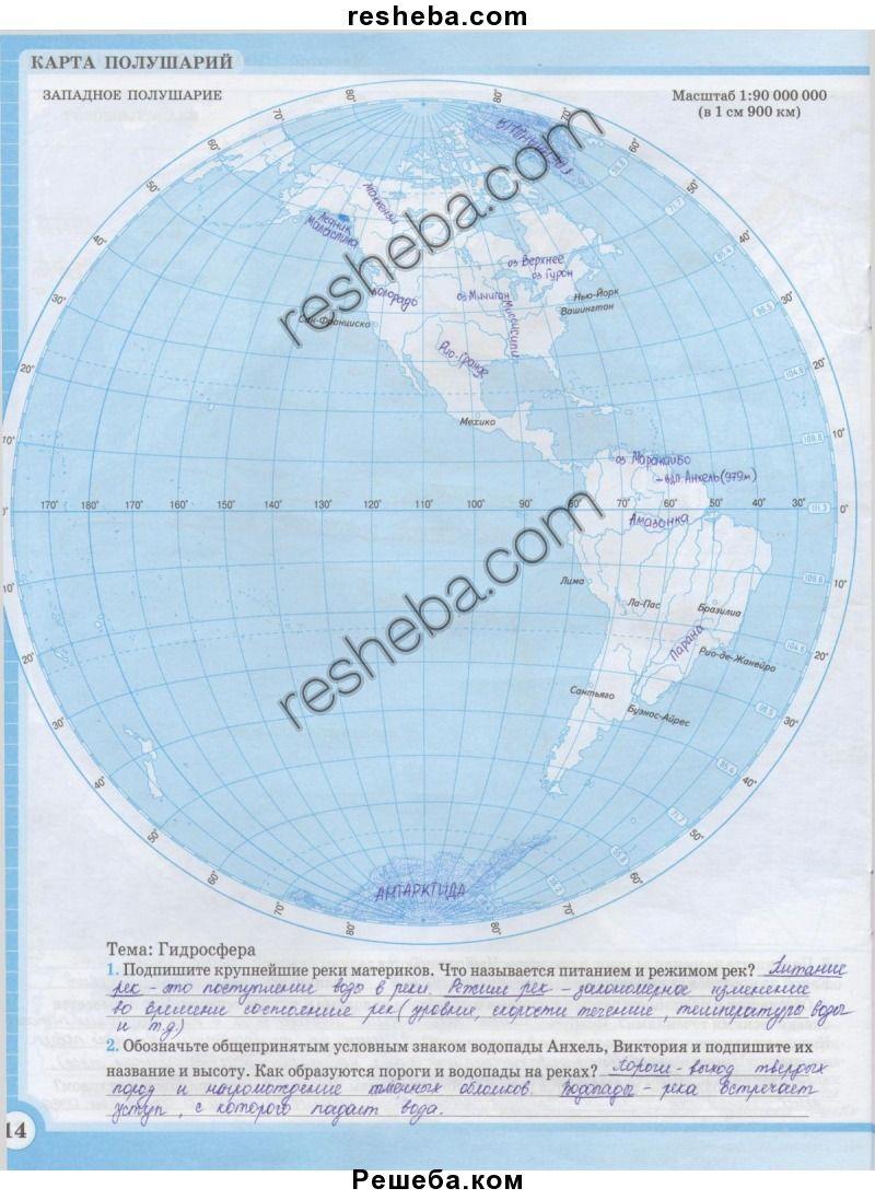 Решебник по географии 6 класс герасимова конторные карты
