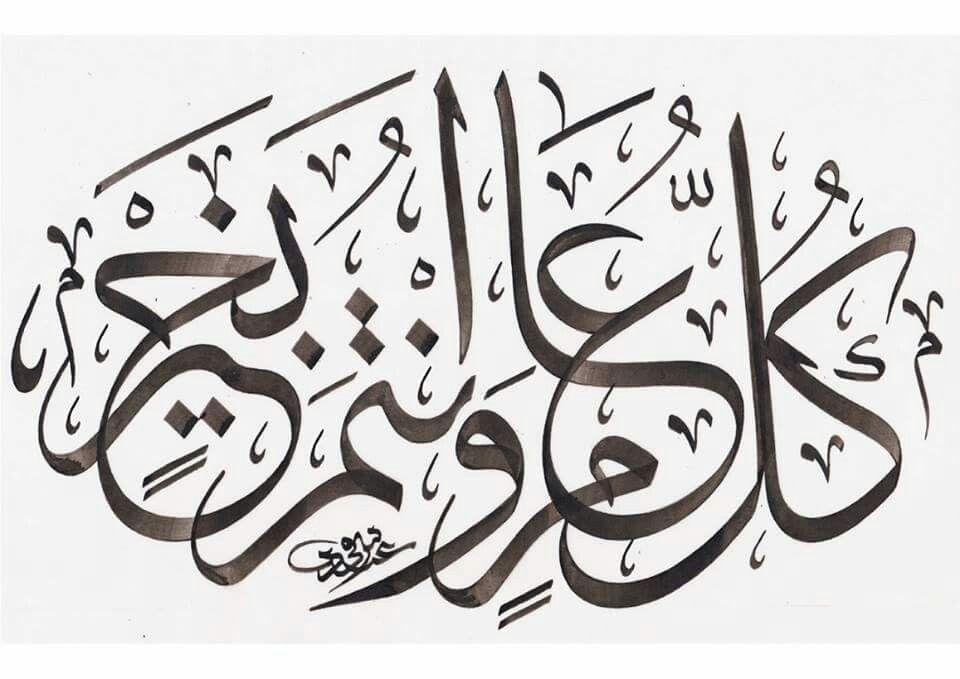 Pin By Nada On My Faith Islamic Calligraphy Islamic Art Calligraphy Islamic Art