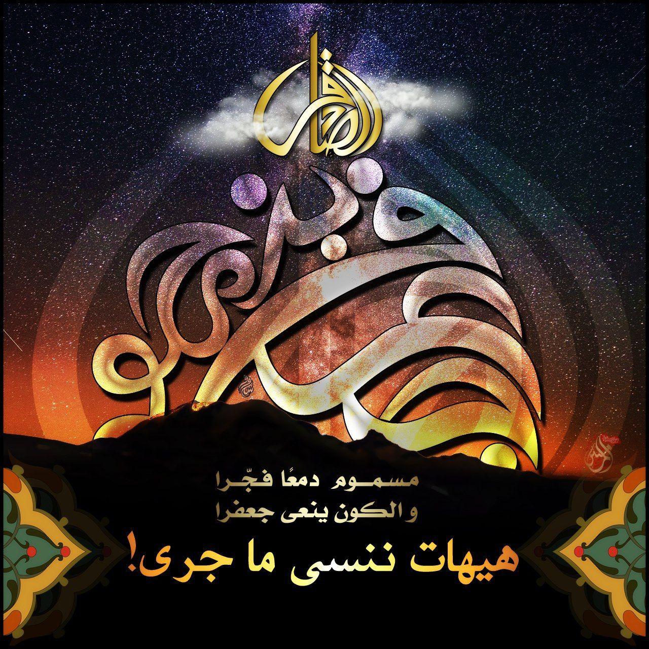 أستشهاد الإمام الصادق عليه السلام Art Poster Movie Posters