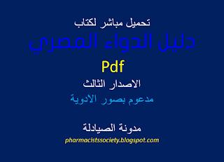 تحميل دليل الدواء المصري احدث نسخة مع صور الادوية Pdf Pdf Books Download Books Ebooks Free Books