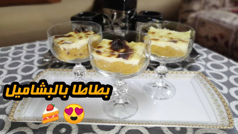 طريقة عمل بطاطا حلوة بالبشاميل فى الفرن Food Videos Desserts Dessert Recipes Food Videos