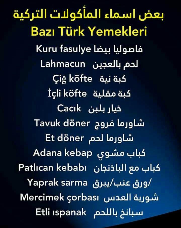 بعض أسماء المأكولات التركية Learn Turkish Language Turkish Language Turkish Lessons