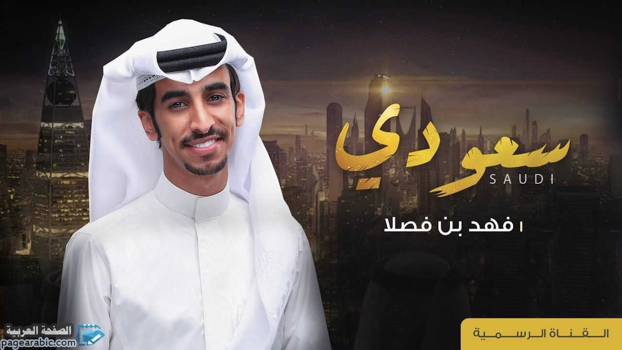 كلمات شيلة هذا السعودي فوق فوق من فهد بن فصلا الصفحة العربية Company Logo Amazon Logo Tech Company Logos