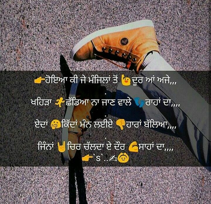 Beautiful And Heart Touching Cation For Facebook: Pin By Sukhpreet On Punjabi Quotes