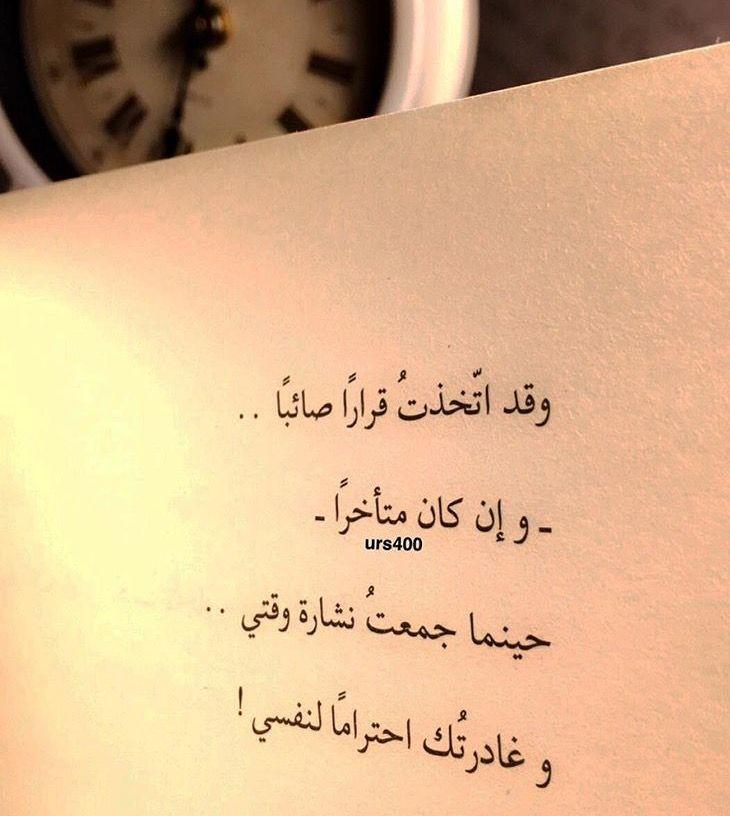 Pin By Amel Abdi On اقتباسات ضادية Words Quotes Love Quotes Wallpaper Interesting Quotes