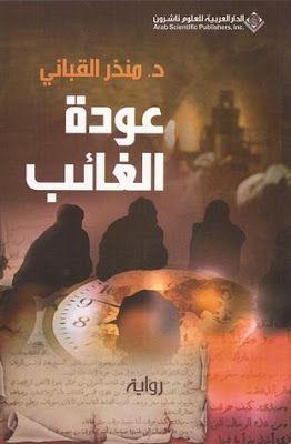 تحميل رواية عودة الغائب Pdf My Books Books Blog Posts