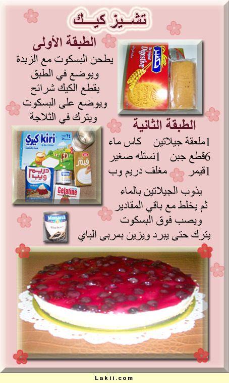 حلى متميز تشيز كيك سعد الدين Arabic Food Cake Desserts Food