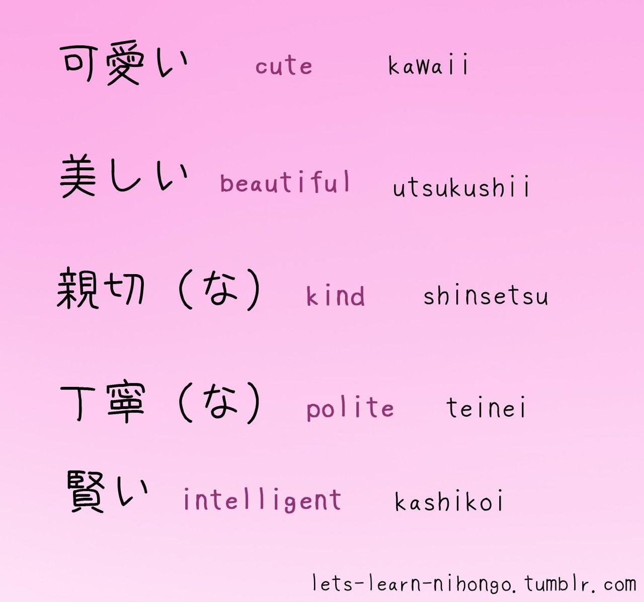 Pin by Kjerstin on Beauty  Japanese phrases, Learn japanese