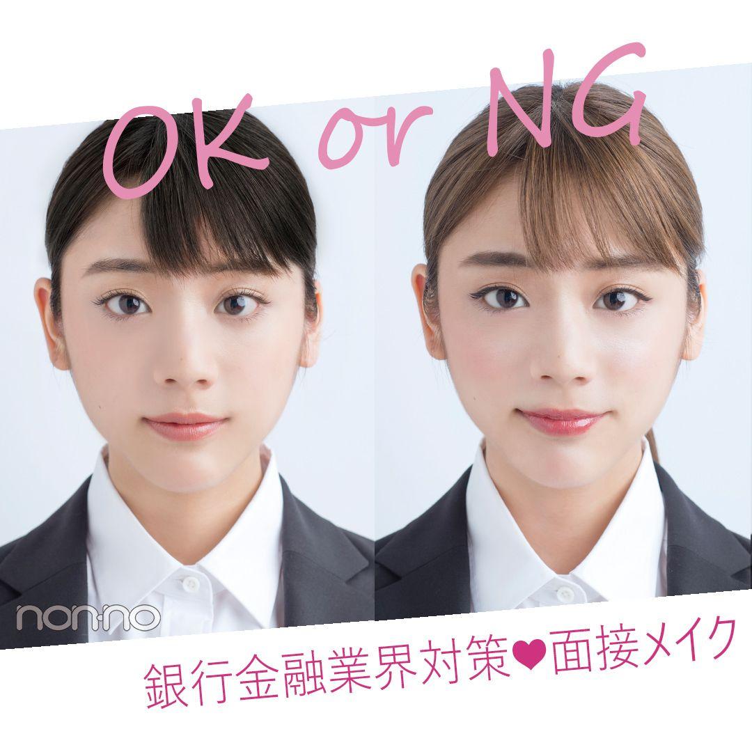Interview Interview Suitable For A Bank Or A Katakana Company Hiring Non Nono Asianfashion 就活メイク 就活 ヘア 就活