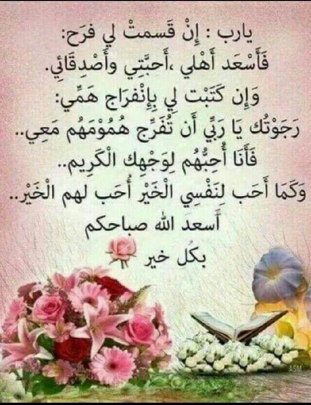 أسعد الله صباحكم بكل خير Good Morning Arabic Beautiful Morning Messages Friday Pictures