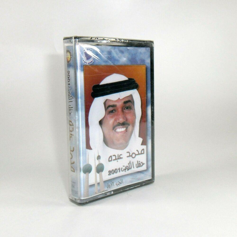 Cassette Tape Arabic Music Mohammed Abdu Sealed Vol 2 2001 محمد عبده حفل الكويت Baseball Cards Cassette Cassette Tapes