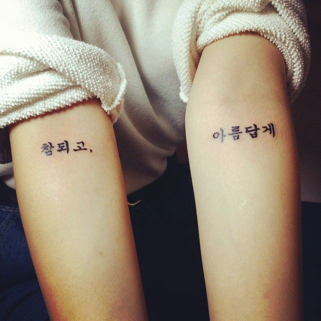 Its Meaning Is Truthful Beautifully Korean Tattoos Tattoos Bts Tattoos