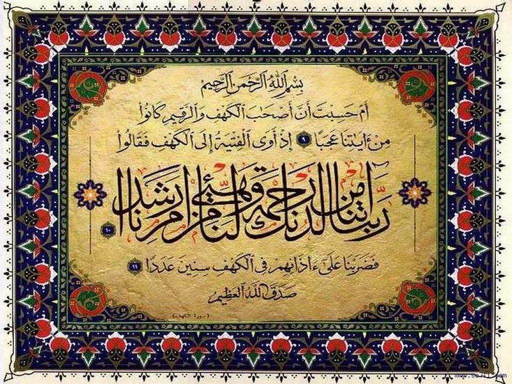 رب نا آتنا من لدنك رحمة Arabic Calligraphy Islamic World Calligraphy