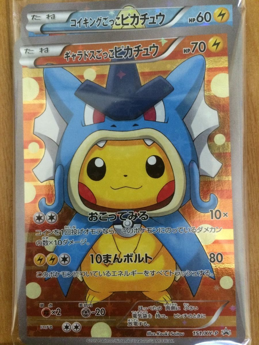 Japanese Pokemon Card Magikarp Gyarados Pretend Pikachu 150 151 Xy P Ebay Pokemon Cards Pokemon Pokemon Toy