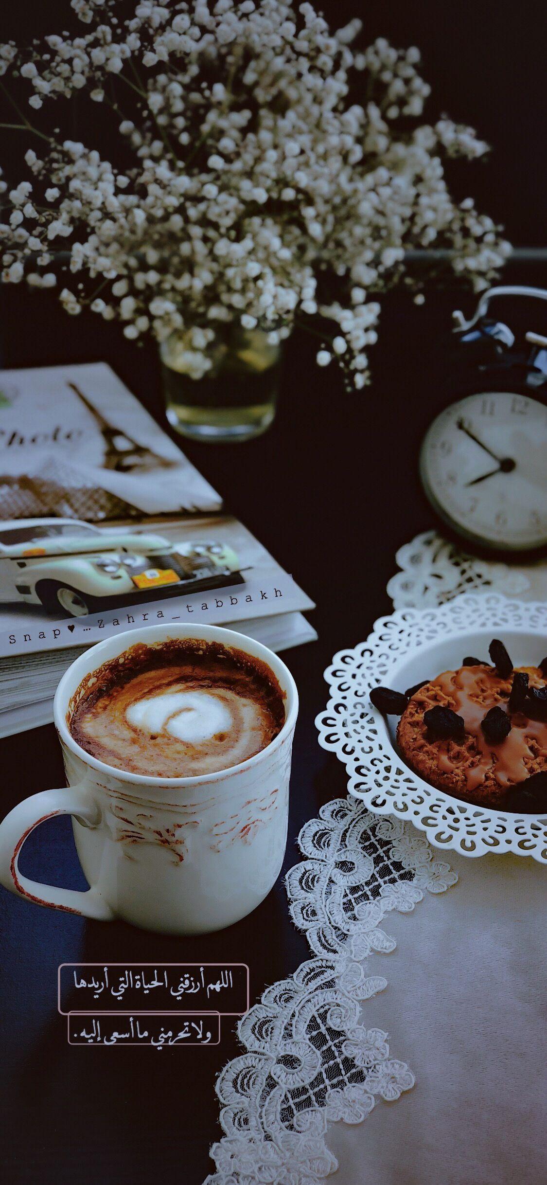 اقتباسات خواطر كلام جميل كلماتي قهوتي قهوةالصباح قهوةالمساء قهوة Photography Wallpaper Coffee Cafe Instagram Story Ideas
