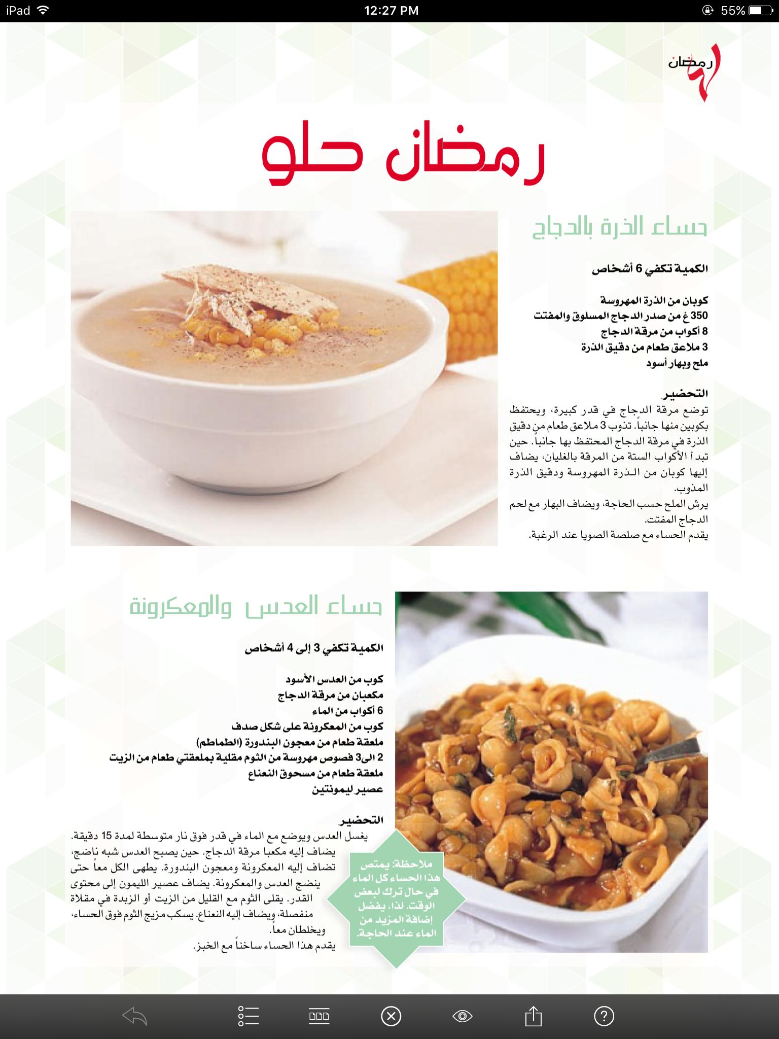 جريش منهنه من الشيف وفاء الكندري Recipes Food Breakfast