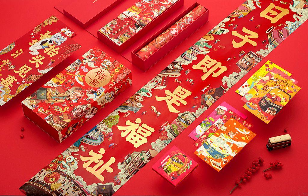 """A happy festive gift box that called""""Nian Zai Yi Qi"""" on"""