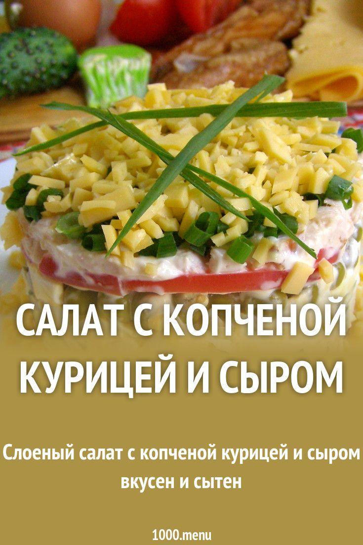 Салат с копченой курицей и сыром | Рецепт | Салаты, Сыр и ...