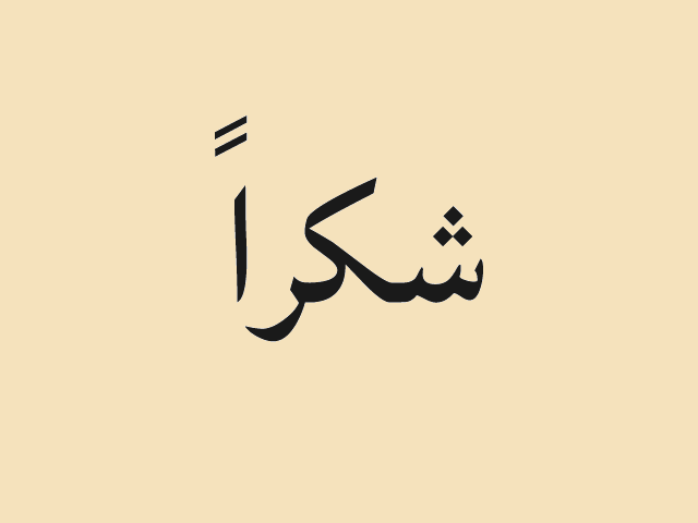 иметь картинки на имя гамид сути
